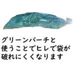 魚用のビニール袋です