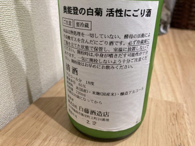 にごり酒は白藤酒造